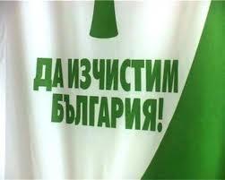 инициативата да изчистим България