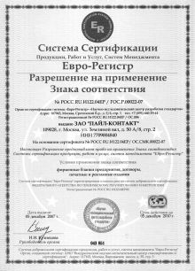 еко сертификат Нивас 5 климатичен сервиз