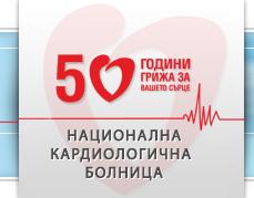 Национална кардилогична болница София